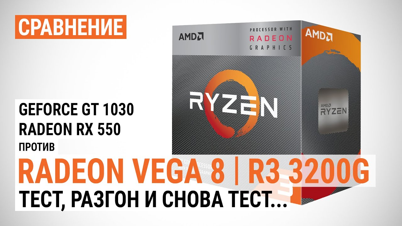 Сравнение Radeon Vega 8 (Ryzen 3 3200G) vs GeForce GT 1030 vs Radeon RX 550 от канала GECID.com