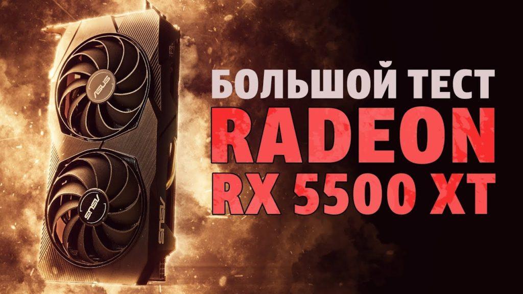 Большой тест видеокарты Radeon RX 5500 XT