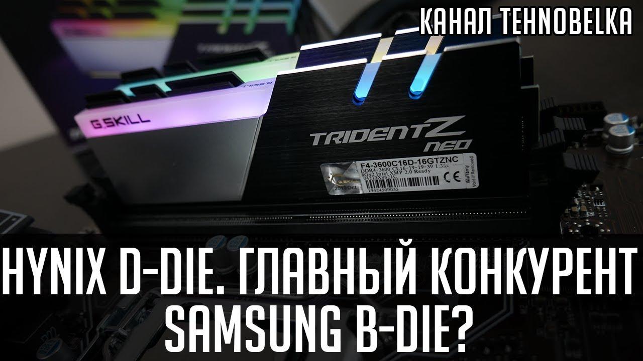 Чипы Hynix D-die (DJR). Главный конкурент Samsung B-die?