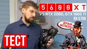 Сравнение Radeon RX 5600 XT с GeForce GTX 1660 Ti, GeForce RTX 2060 и Radeon RX 5700