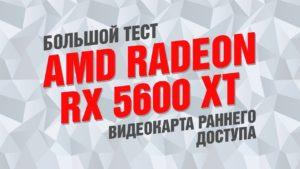 Большое тестирование AMD Radeon RX 5600 XT. Почти вровень с RTX 2060