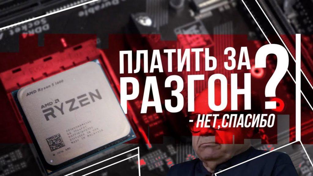 Нужен ли разгон процессору Ryzen 5 1600?