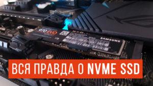 Вся правда о NVMe SSD