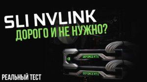Две видеокарты NVIDIA через SLI NVLink. Есть ли смысл?