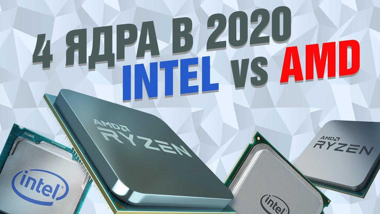 Достаточно ли 4 ядер процессора в 2020? Core i3-9100F vs Ryzen 3 1200