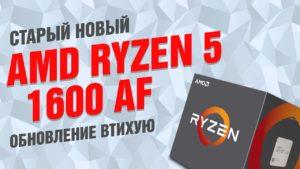 Процессор Ryzen 5 1600 AF. Сравнение с 1600x и 2600