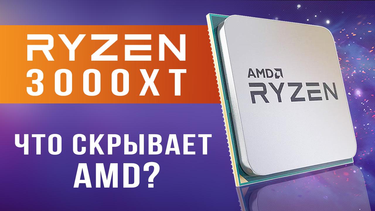 Что скрывает AMD о процессорах Ryzen 3000XT?