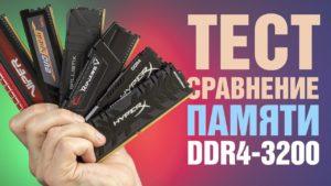 Тест-сравнение популярных модулей оперативной памяти DDR4-3200