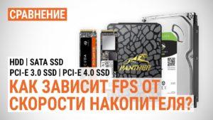 Влияет ли скорость накопителя на FPS в играх? Сравнение HDD, SSD и NVMe SSD