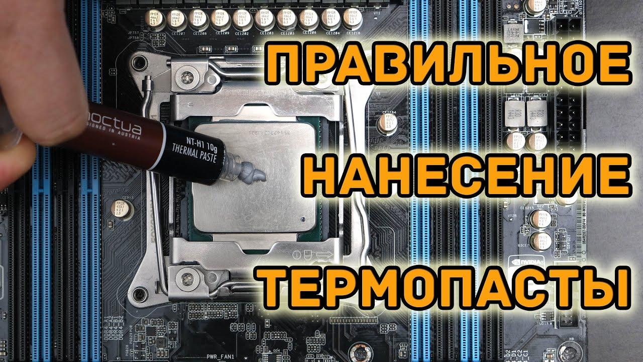 Как правильно наносить термопасту на крышку процессора?