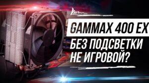 Обзор процессорного кулера Deepcool Gammaxx 400 EX