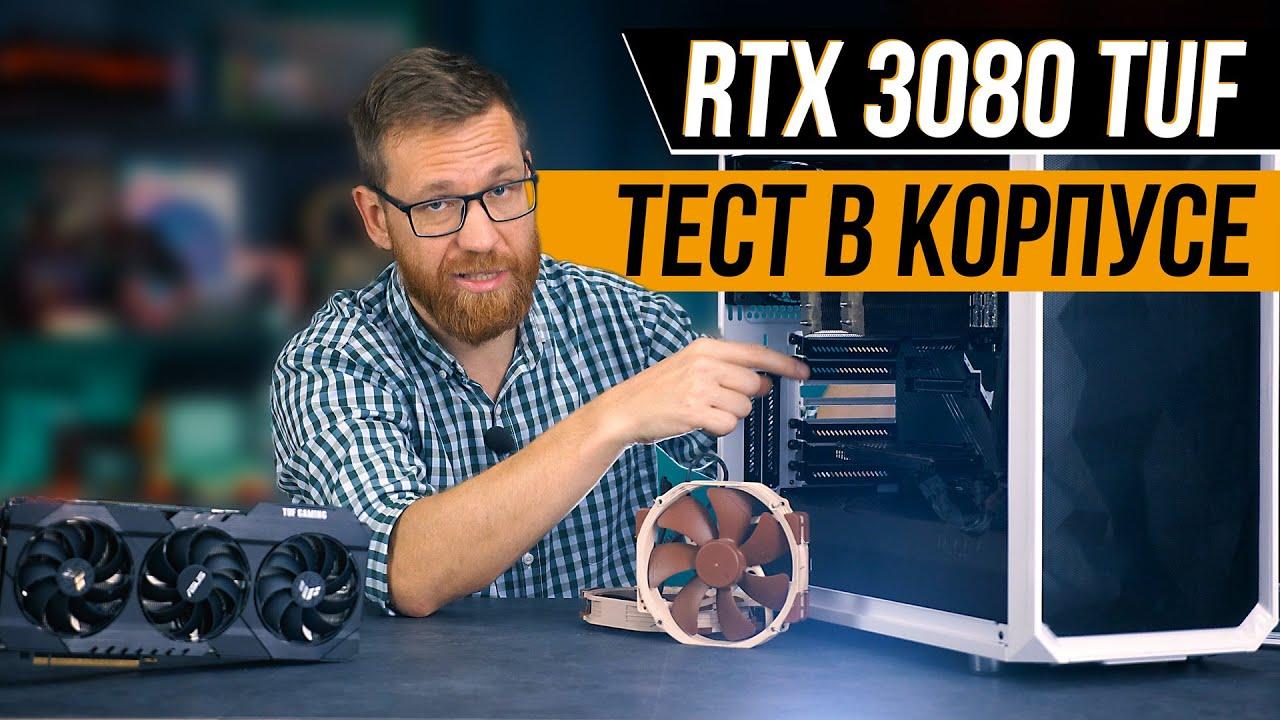 Температурный тест ASUS GeForce RTX 3080 TUF Gaming в корпусе