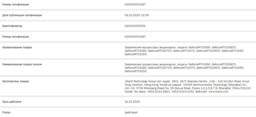 Зарегистрированы видеокарты GeForce RTX 3080 Ti, RTX 3070 Ti, RTX 3060 и RTX 3050