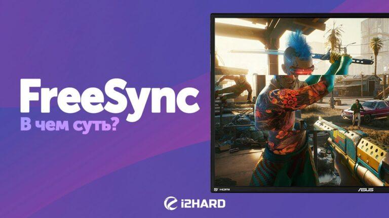 История развития технологий синхронизации экрана до AMD FreeSync