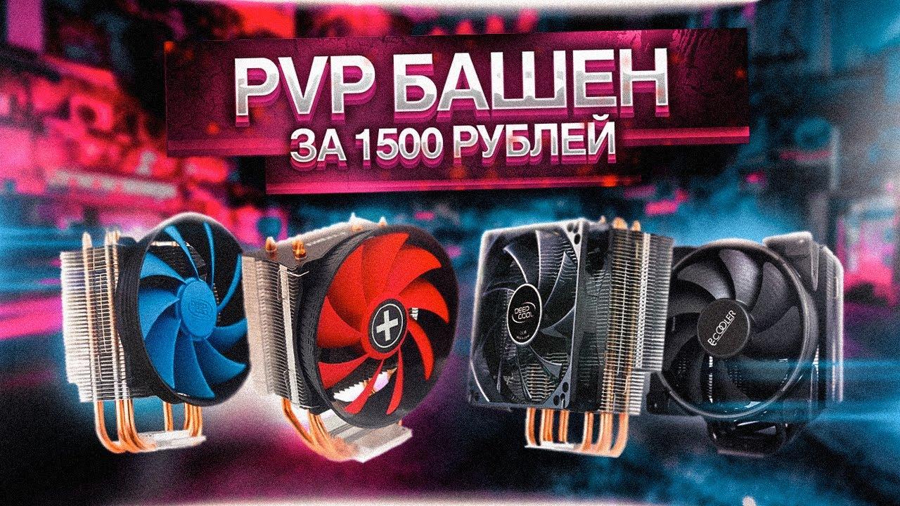 Сравнение бюджетных кулеров для процессора с ценником до 1500 рублей