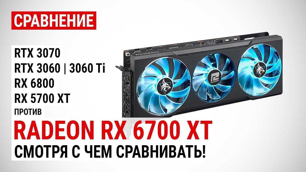 Сравнение видеокарты Radeon RX 6700 XT с GeForce RTX 3070, RTX 3060 Ti, RTX 3060, RX 6800 и RX 5700 XT