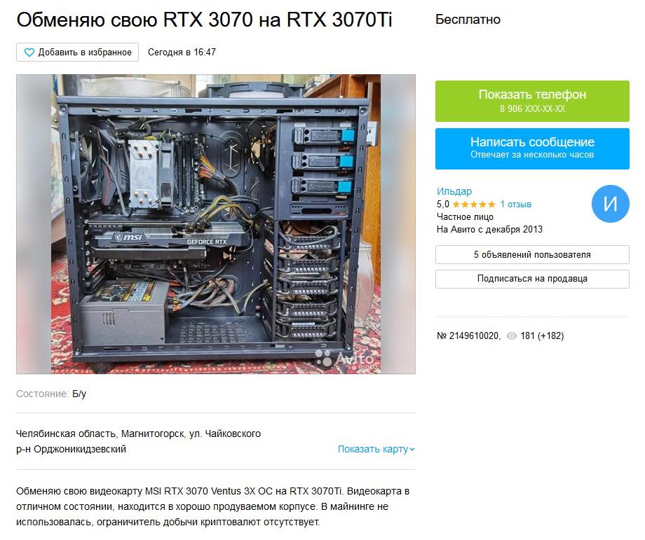 Геймеры предлагают майнерам бесплатный обмен видеокарты GeForce RTX 3070 на RTX 3070 Ti