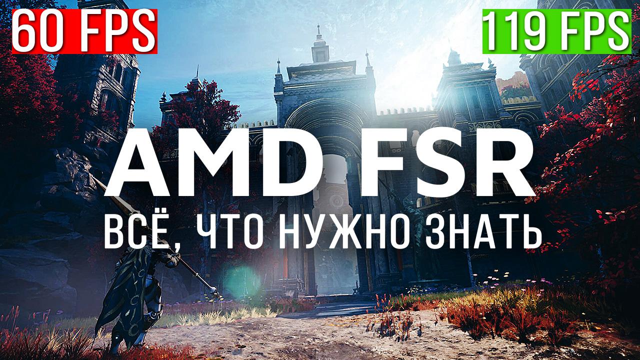 Технология AMD FSR - Всё Что Нужно Знать. Поддержка Игр и Видеокарт
