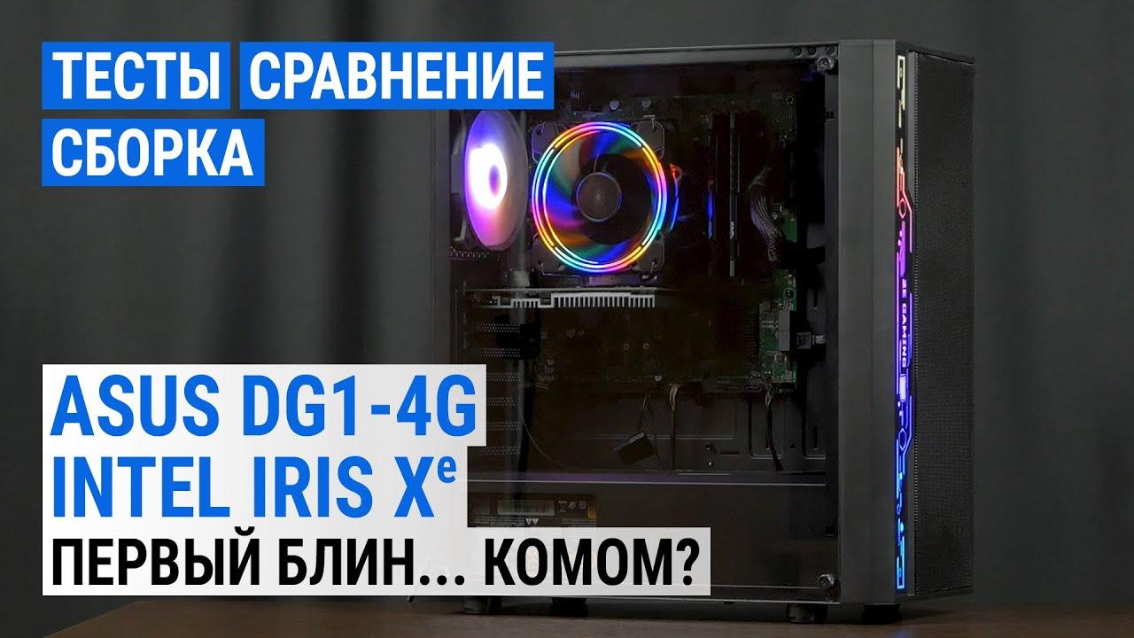 Сравнительный тест видеокарты Intel DG1-4G с GeForce GT 1030 и Radeon RX 550