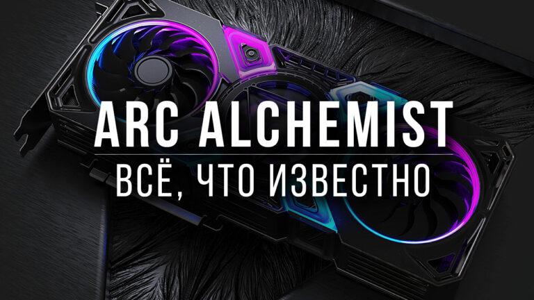 Видеокарты Intel Arc Alchemist — Всё, Что Известно